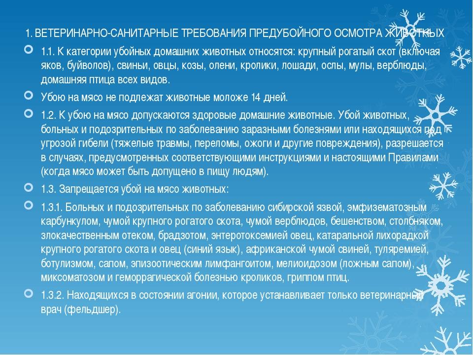 1. ВЕТЕРИНАРНО-САНИТАРНЫЕ ТРЕБОВАНИЯ ПРЕДУБОЙНОГО ОСМОТРА ЖИВОТНЫХ 1.1. К кат...