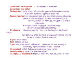 Сабақтың тақырыбы: Ә. Тәжібаев « Толағай» Сабақтың мақсаты: Білімділік - әдеб