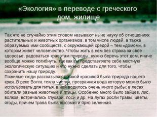 «Экология» в переводе с греческого дом, жилище Так что не случайно этим слово