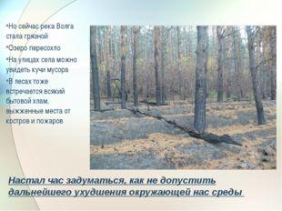 Но сейчас река Волга стала грязной Озеро пересохло На улицах села можно увиде