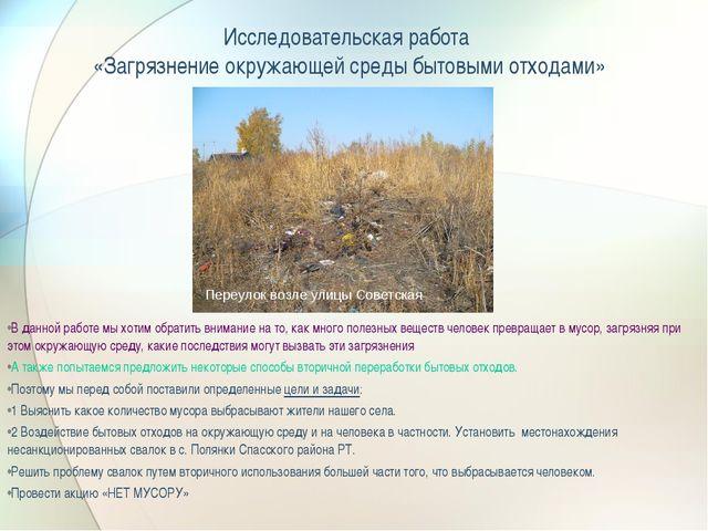 Исследовательская работа «Загрязнение окружающей среды бытовыми отходами» В д...
