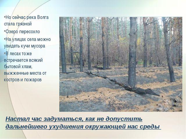 Но сейчас река Волга стала грязной Озеро пересохло На улицах села можно увиде...