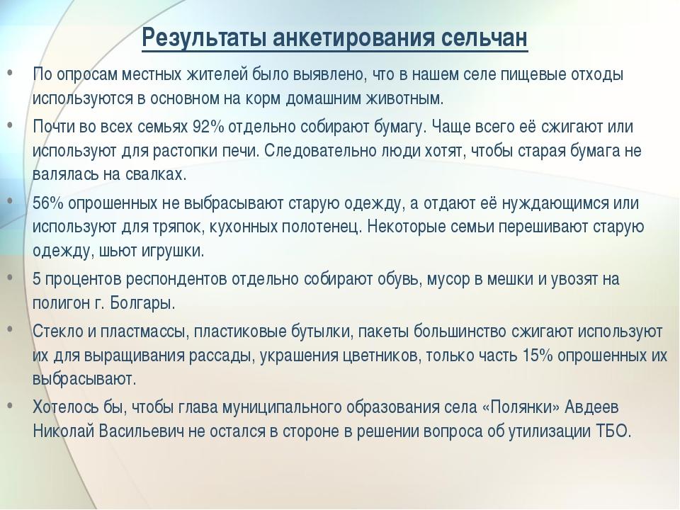 Результаты анкетирования сельчан По опросам местных жителей было выявлено, чт...