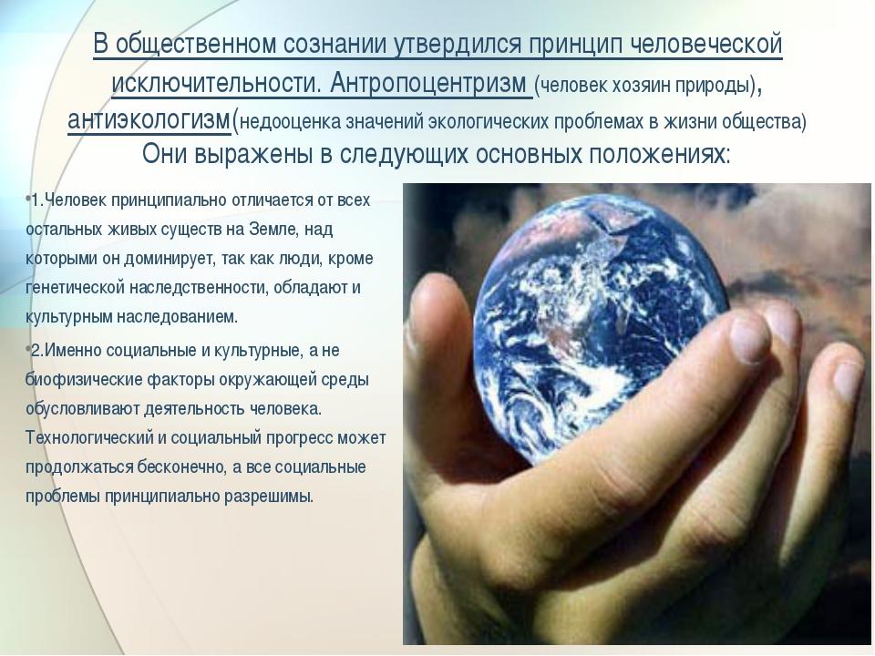 В общественном сознании утвердился принцип человеческой исключительности. Ант...
