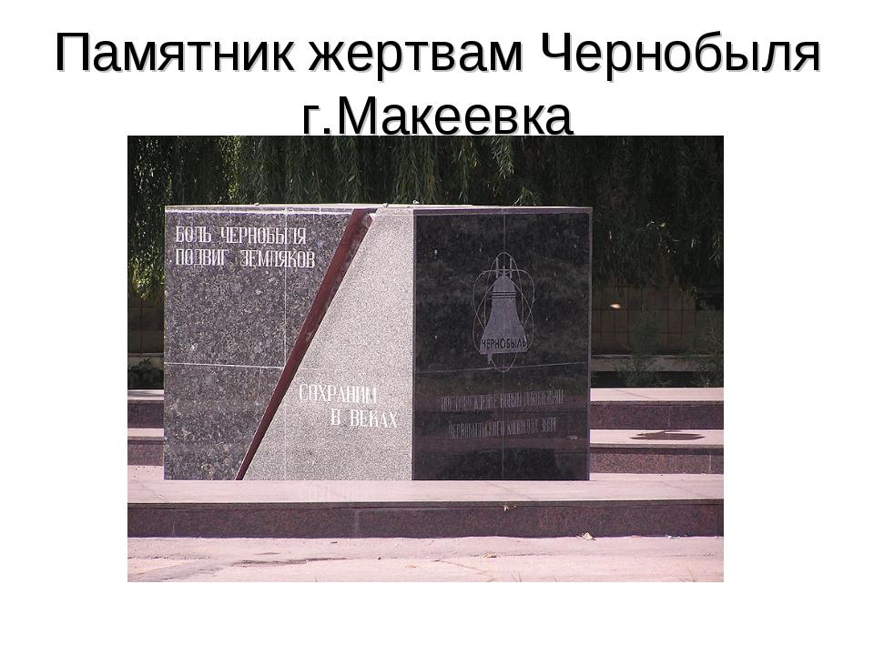 Памятник жертвам Чернобыля г.Макеевка