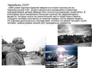 Чернобыль, СССР 1986 самая крупная ядерная авария в истории произошла на Чер