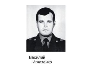 Василий Игнатенко