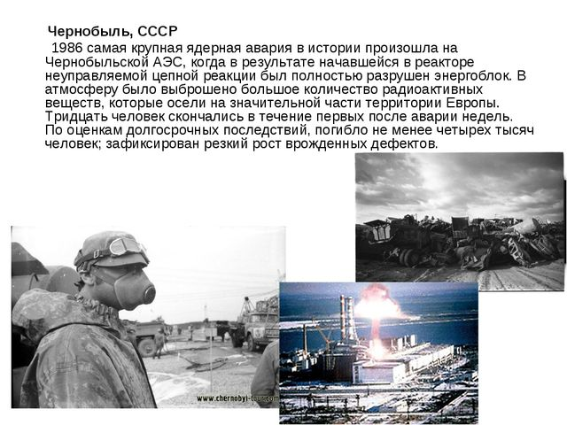 Чернобыль, СССР 1986 самая крупная ядерная авария в истории произошла на Чер...