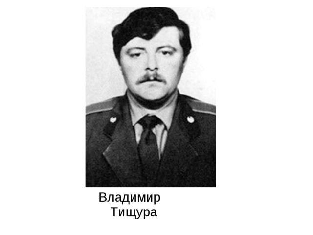 Владимир Тищура