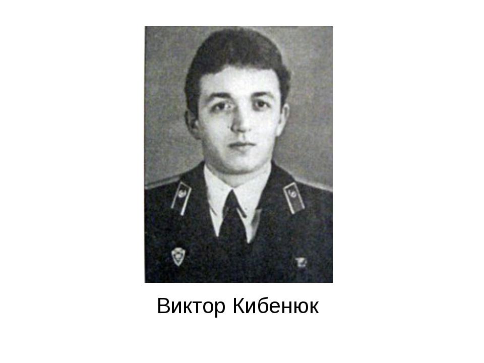 Виктор Кибенюк