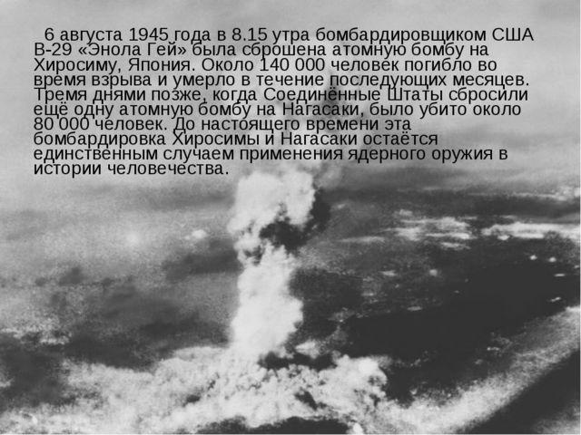 6 августа 1945 года в 8.15 утра бомбардировщиком США B-29 «Энола Гей» была с...