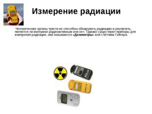 Измерение радиации Человеческие органы чувств не способны обнаружить радиаци