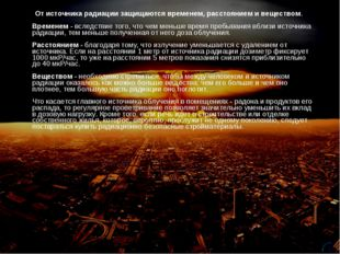 От источника радиации защищаются временем, расстоянием и веществом. Временем