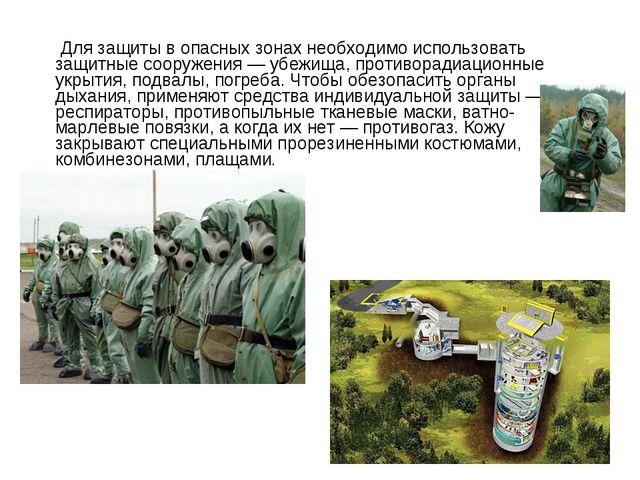 Для защиты в опасных зонах необходимо использовать защитные сооружения — убе...
