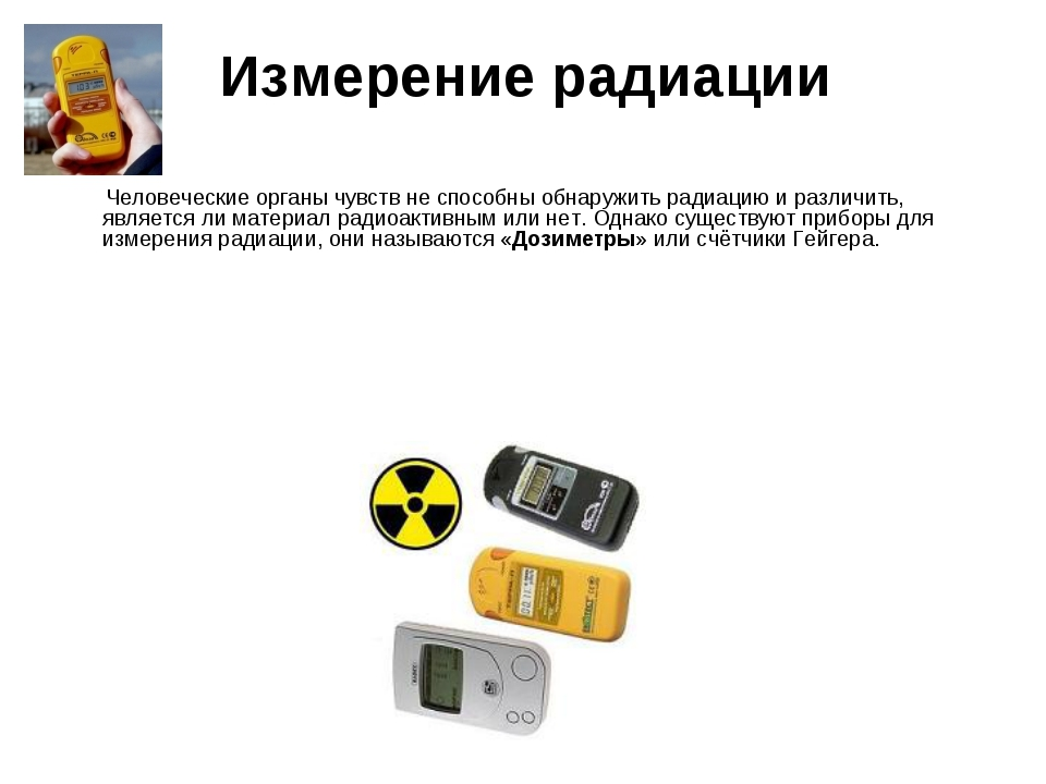 Измерение радиации Человеческие органы чувств не способны обнаружить радиаци...