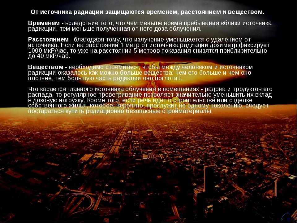 От источника радиации защищаются временем, расстоянием и веществом. Временем...