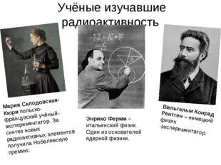 Учёные изучавшие радиоактивность Мария Склодовская-Кюри польско-французский у