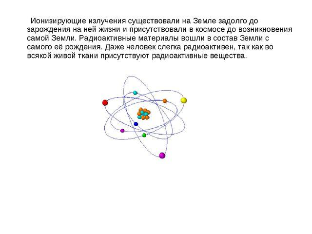 Ионизирующие излучения существовали на Земле задолго до зарождения на ней жи...