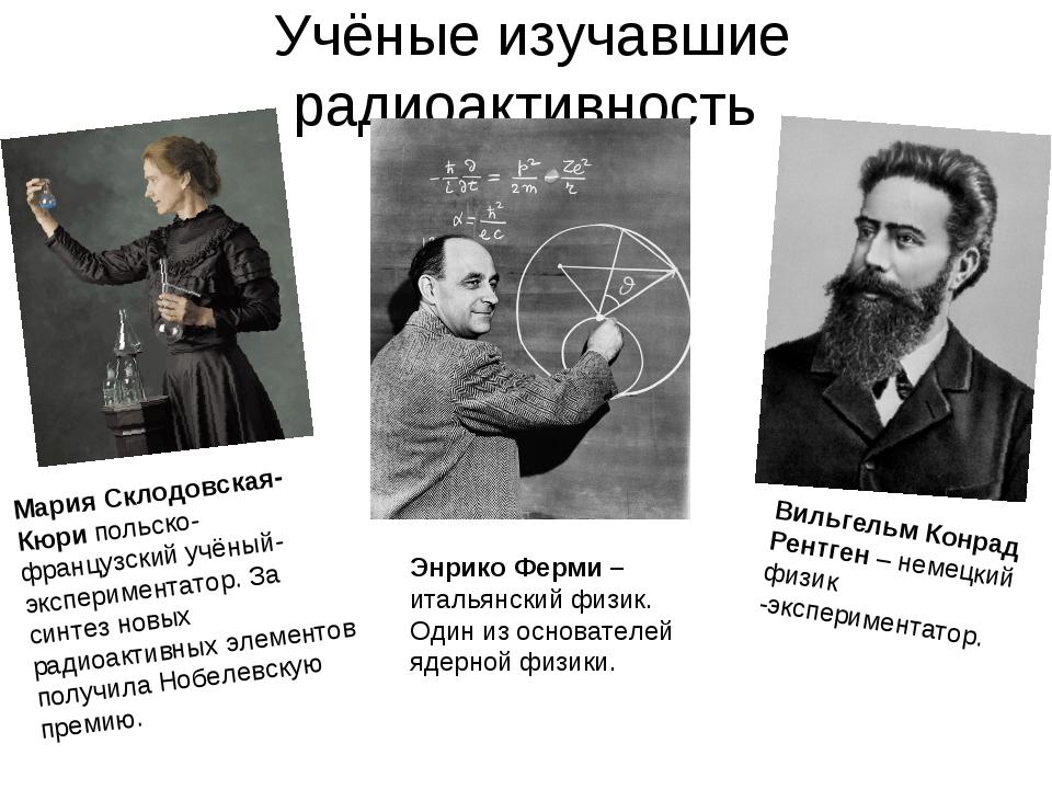 Учёные изучавшие радиоактивность Мария Склодовская-Кюри польско-французский у...