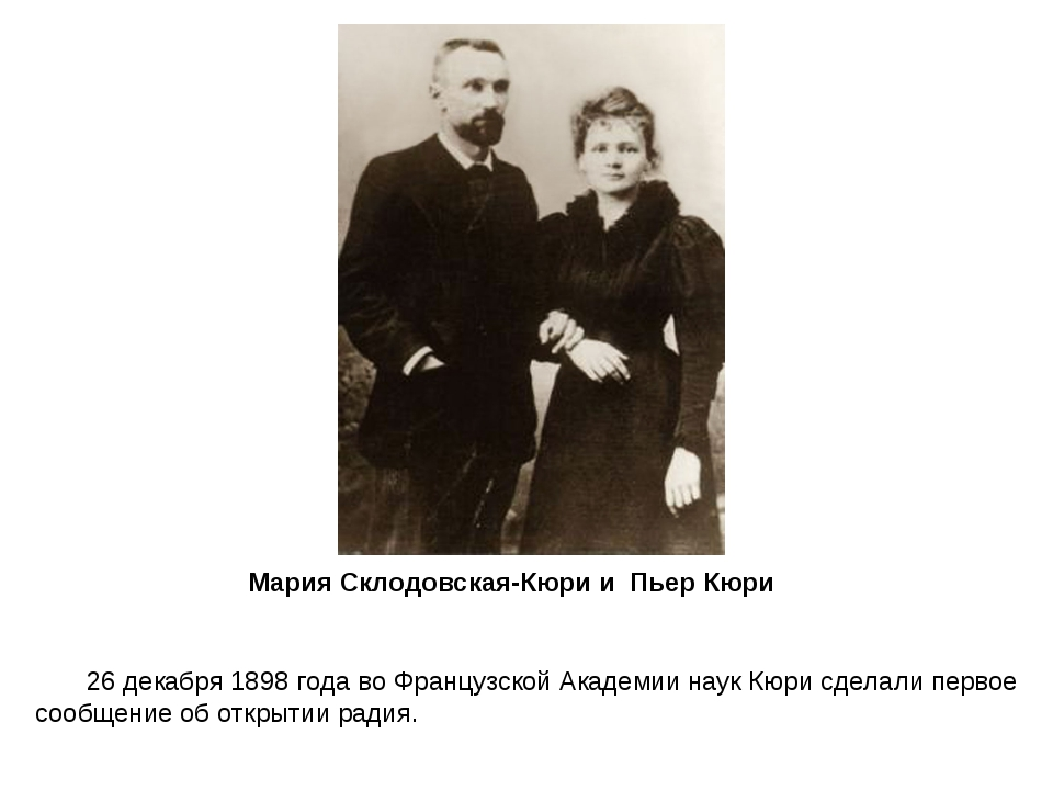 26 декабря 1898 года во Французской Академии наук Кюри сделали первое сообщен...