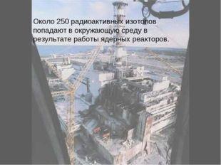Около 250 радиоактивных изотопов попадают в окружающую среду в результате раб