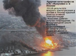 Ядерная катастрофа на АЭС «Фукусима-1» в Японии 2011В результате мощного зем