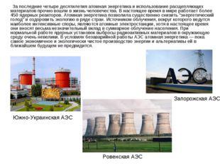 За последние четыре десятилетия атомная энергетика и использование расщепляю