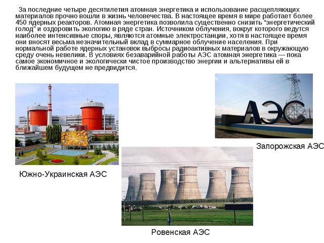 За последние четыре десятилетия атомная энергетика и использование расщепляю...