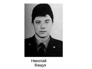Николай Ващук