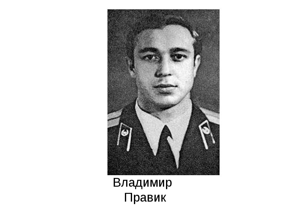 Владимир Правик