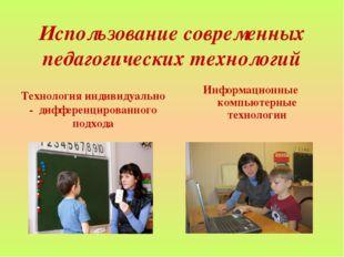 Использование современных педагогических технологий Технология индивидуально