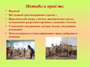 Методы и приёмы: Игровой Наглядный (рассматривание картин ). Практический (иг