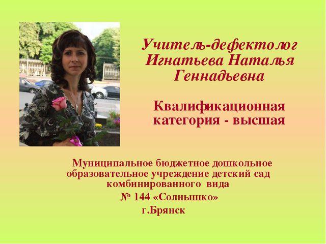 Учитель-дефектолог Игнатьева Наталья Геннадьевна Квалификационная категория -...