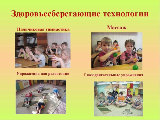 Здоровьесберегающие технологии Пальчиковая гимнастика Массаж Глазодвигательн...