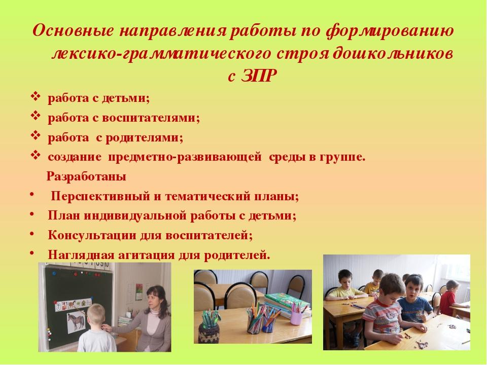 Основные направления работы по формированию лексико-грамматического строя дош...