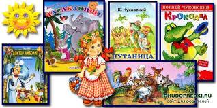 Картинки по запросу картинка по сказкам Чуковского