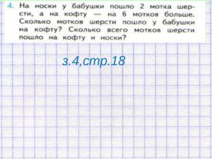 з.4,стр.18