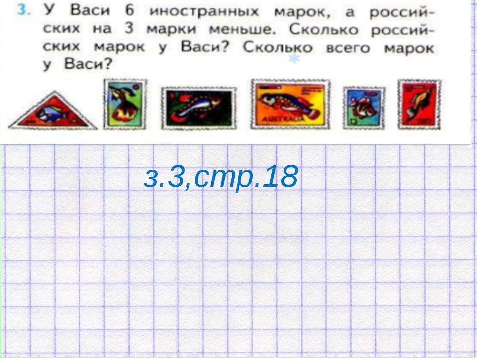 з.3,стр.18