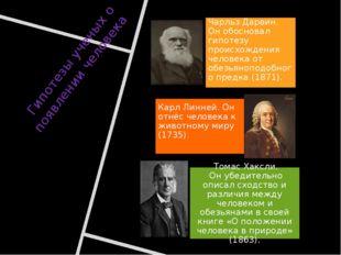 Чарльз Дарвин. Он обосновал гипотезу происхождения человека от обезьяноподобн