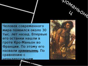 Кроманьонец Человек современного мира появился около 30 тыс. лет назад. Вперв