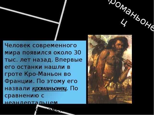 Кроманьонец Человек современного мира появился около 30 тыс. лет назад. Вперв...