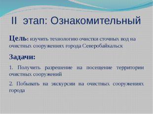 II этап: Ознакомительный Цель: изучить технологию очистки сточных вод на очис