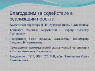 Благодарим за содействие в реализации проекта Заместителя директора ДТВ –Куту