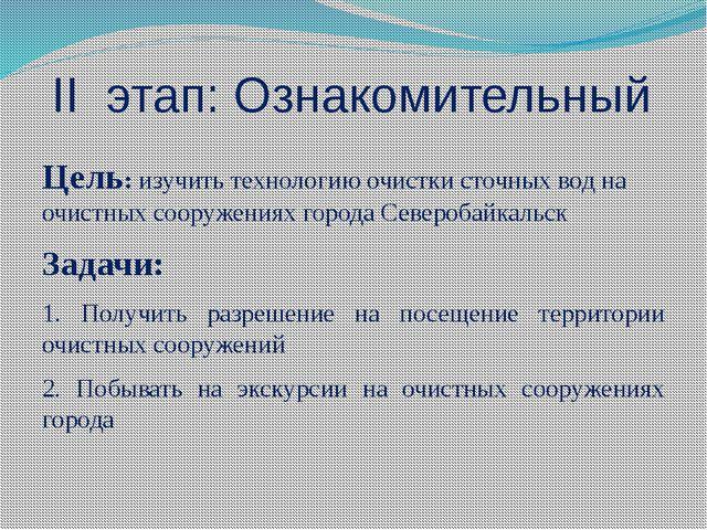 II этап: Ознакомительный Цель: изучить технологию очистки сточных вод на очис...
