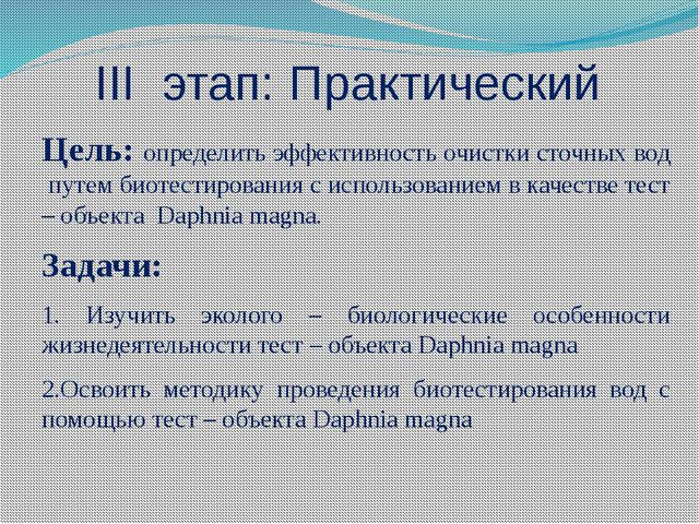 III этап: Практический Цель: определить эффективность очистки сточных вод пут...