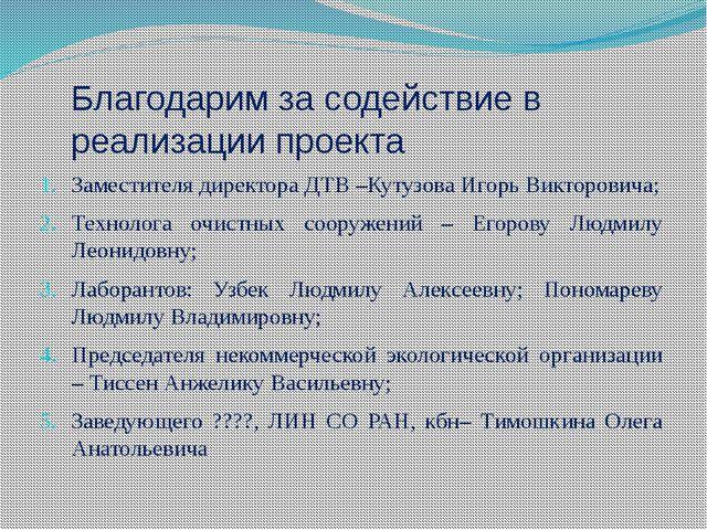 Благодарим за содействие в реализации проекта Заместителя директора ДТВ –Куту...