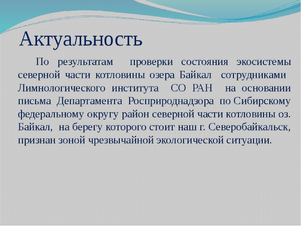 Актуальность По результатам проверки состояния экосистемы северной части котл...