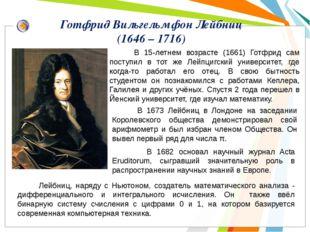 Лейбниц, наряду с Ньютоном, создатель математического анализа - дифференциал