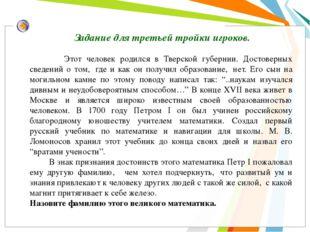Этот человек родился в Тверской губернии. Достоверных сведений о том, где и