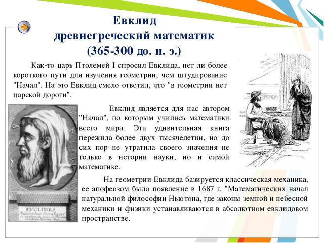 Евклид древнегреческий математик (365-300 до. н. э.) Как-то царь Птолемей I с...